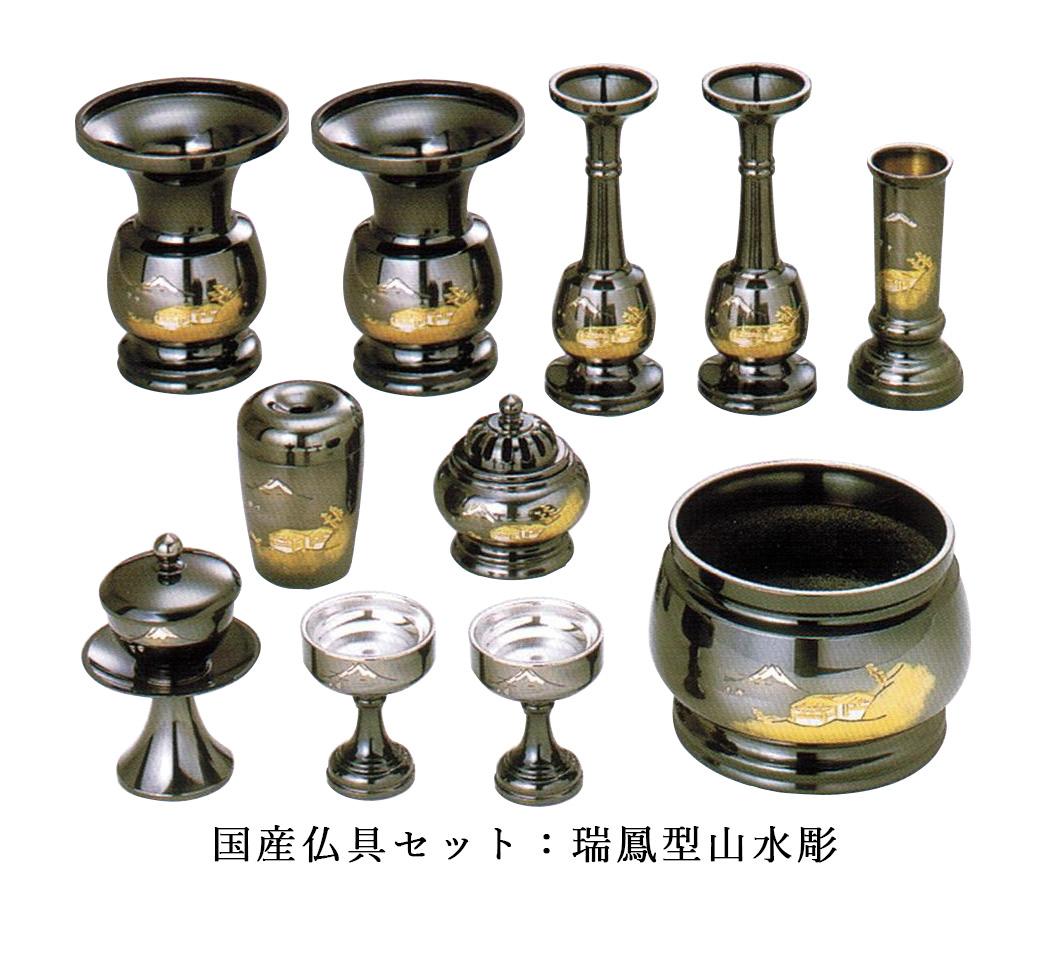 国産仏具セット:瑞鳳型山水彫3寸【smtb-td】