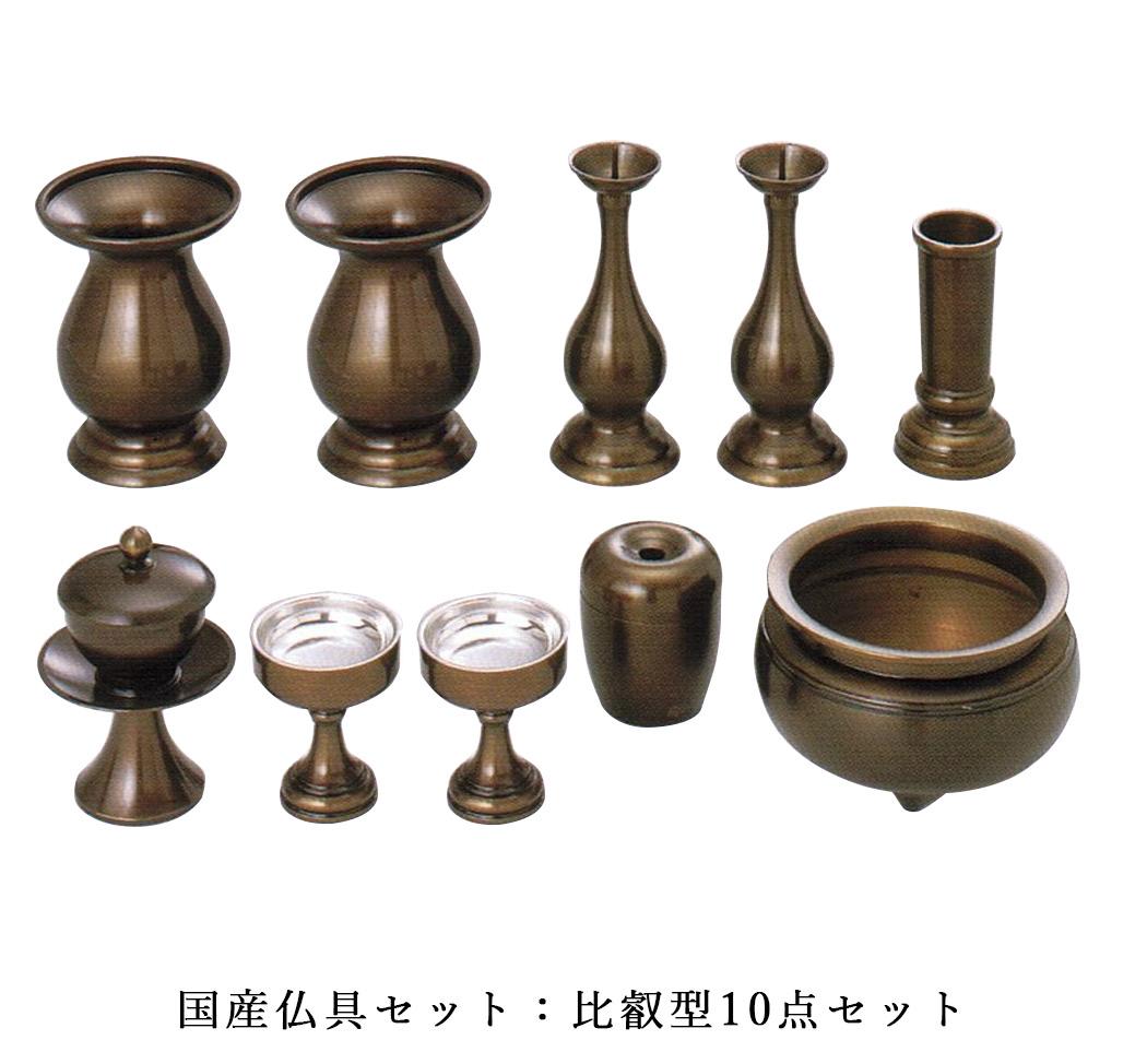 国産 仏具セット:比叡型10点セット3寸【smtb-td】