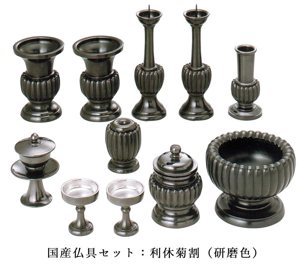 国産仏具セット:利休菊割(研磨色)4.5寸【smtb-td】