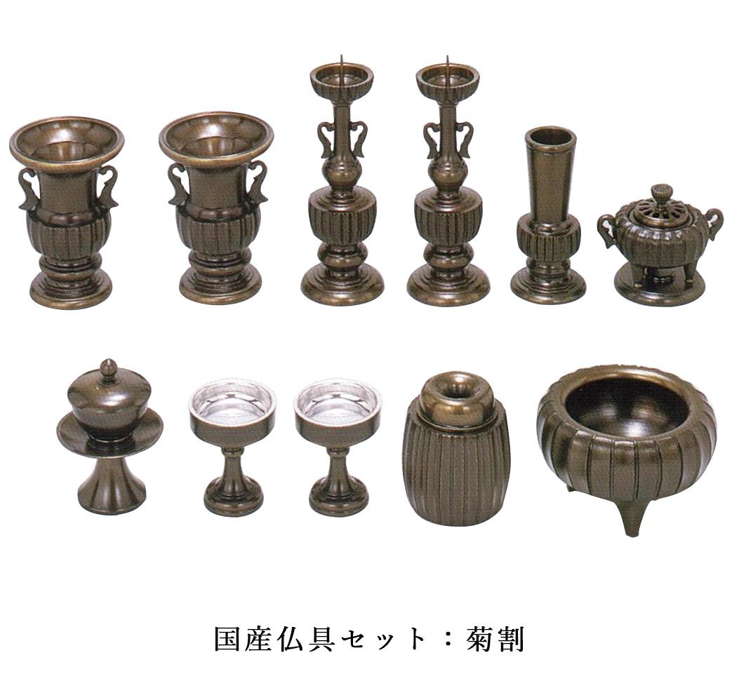 国産仏具セット:菊割3.5寸【smtb-td】