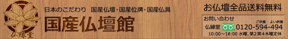 日本のものづくり 仏壇工房仏縁堂:日本のこだわり 丁寧なつくり、安心品質、国産仏壇・国産仏具の専門サイト