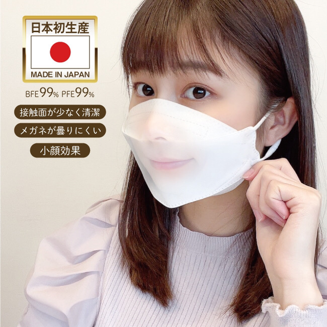 JN95 不織布マスク おしゃれ 大人 カラー 個包装 柄 白色 直営店 30枚 白 ホワイト 1箱 KF94と同型 マスク 不織布 新作アイテム毎日更新 4層構造 日本製 3D立体型 国産マスク