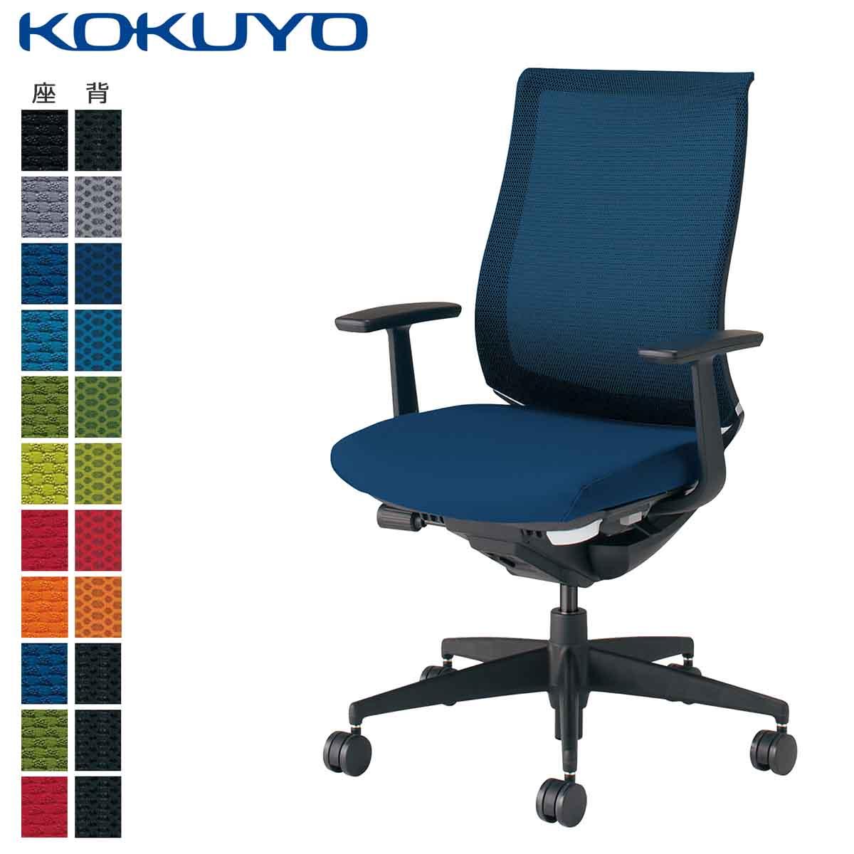 コクヨ デスクチェア オフィスチェア 椅子 Bezel ベゼル CR-2801E6 モデレートタイプ T型肘 ブラックフレーム 樹脂脚タイプ -v フローリング用キャスター