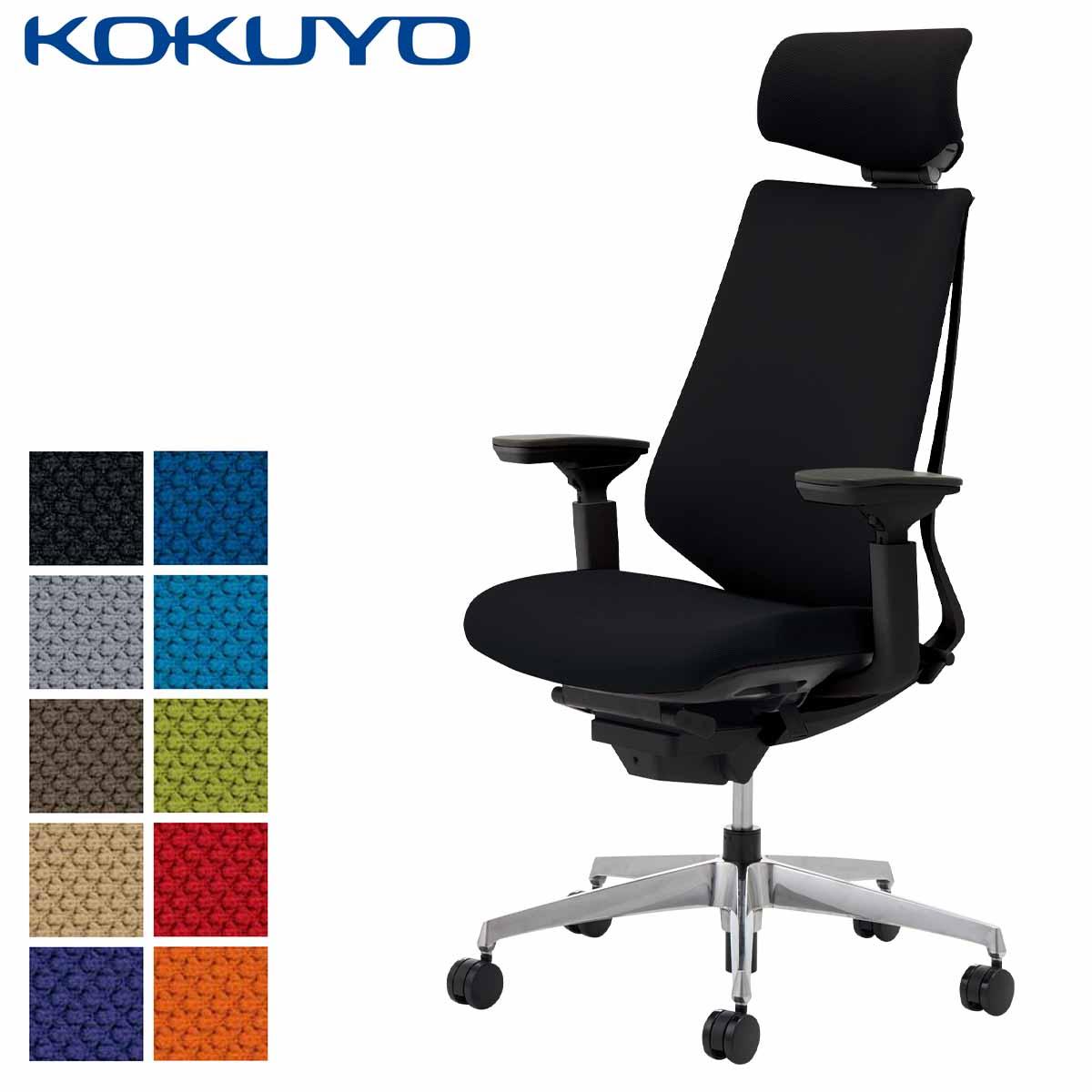 コクヨ デスクチェア オフィスチェア 椅子 duora デュオラ CR-GA3115E6 クッションタイプ ヘッドレスト付き 可動肘 ブラックフレーム アルミポリッシュ脚 -v フローリング用キャスター