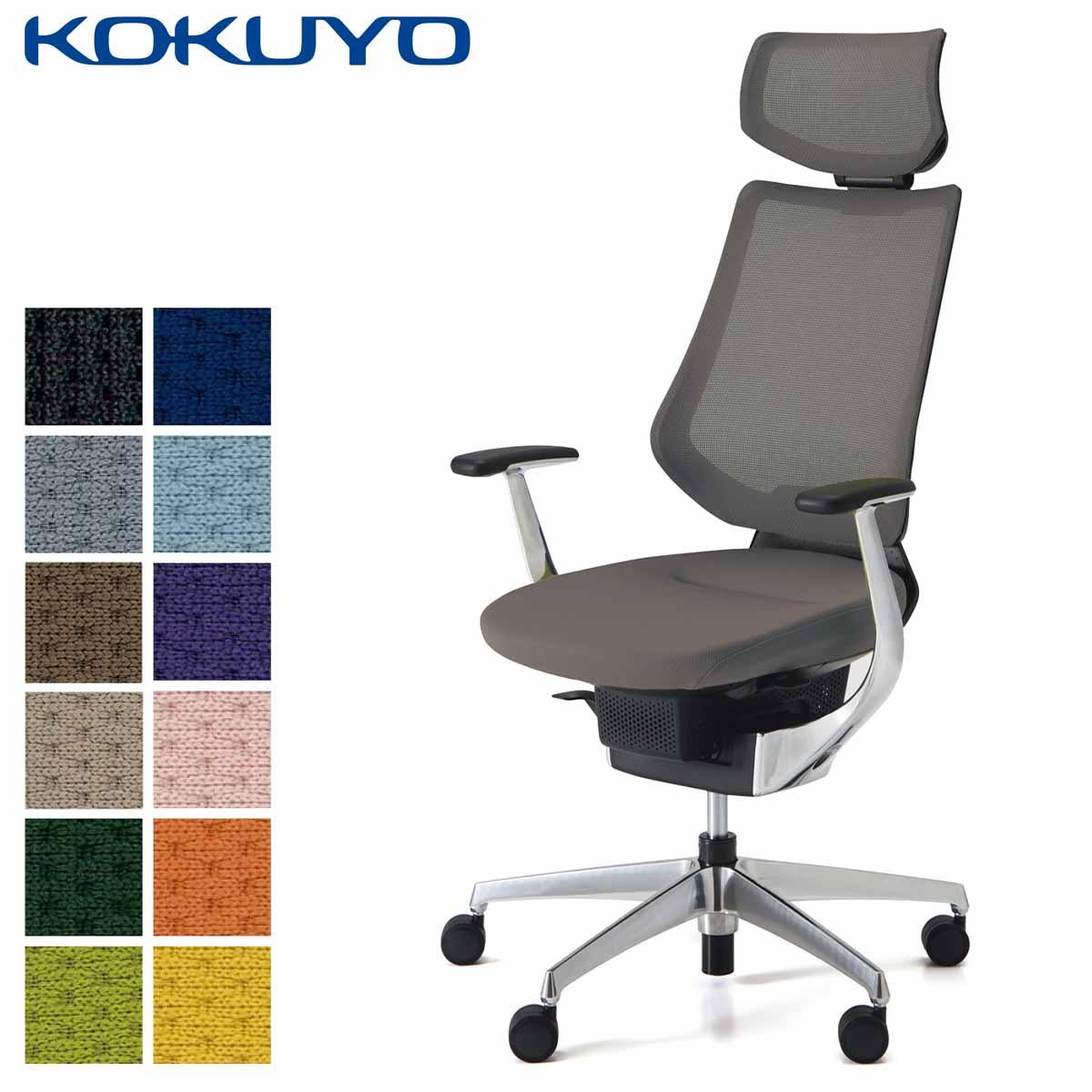 コクヨ デスクチェア オフィスチェア 椅子 ing イング CR-GA3445E6 メッシュタイプ ヘッドレスト付きタイプ アルミ肘 ブラックシェル アルミポリッシュ脚 -v フローリング用キャスター