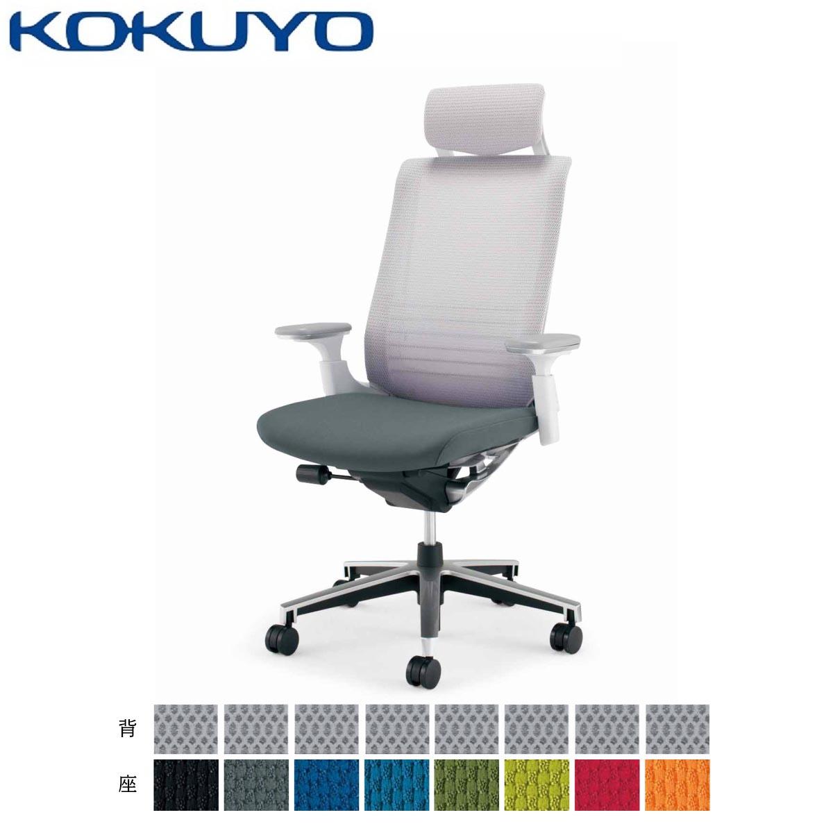 コクヨ デスクチェア オフィスチェア 椅子 INSPINE インスパイン CR-GA2515E1 布張り ヘッドレスト付き 可動肘 ホワイトフレーム