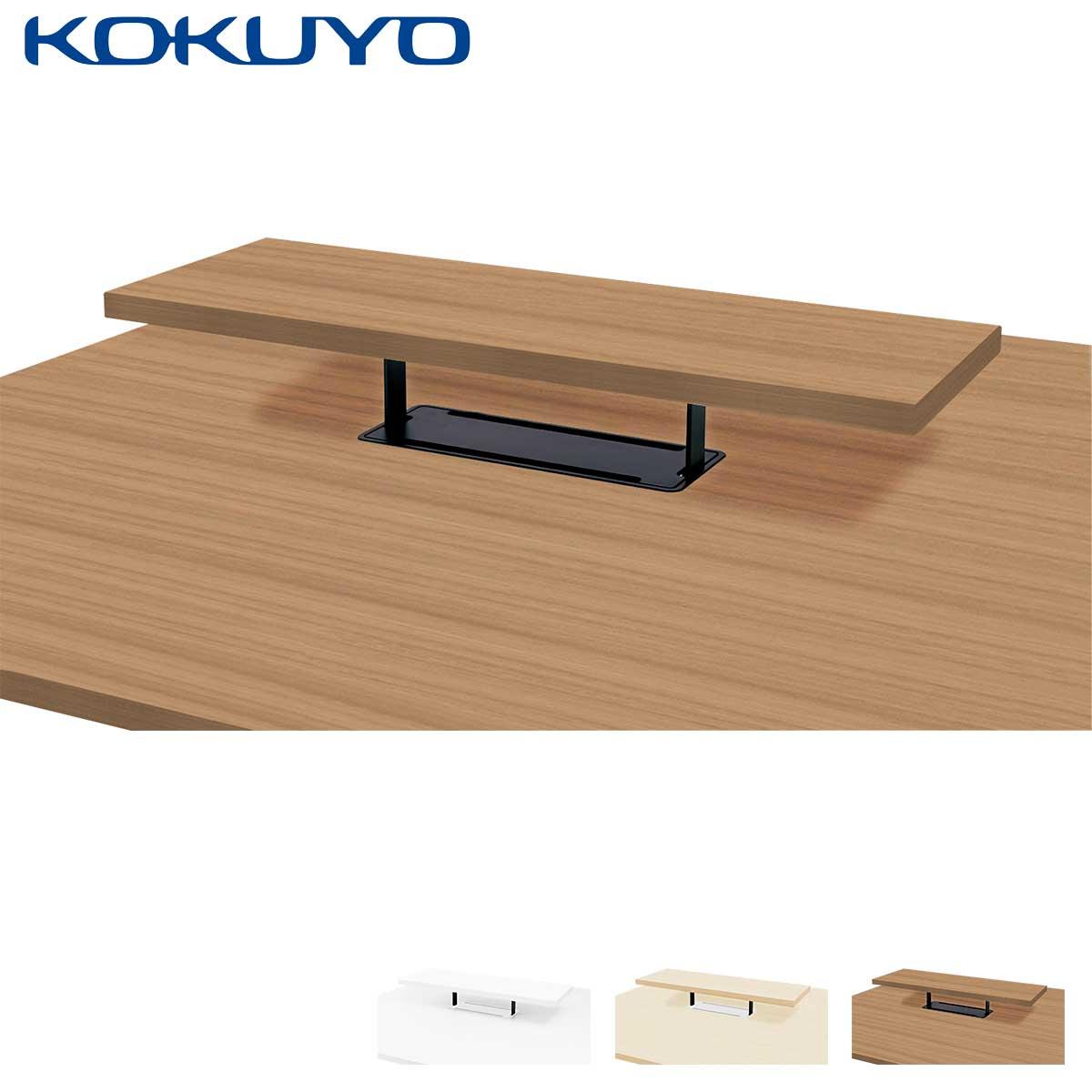 コクヨ ワークデスク テーブル INVENT-FS インベントフリースタイルデスク DFSS-K0803 インベントFSデスク専用 デスクトップシェルフ 幅78.5×奥行27cm