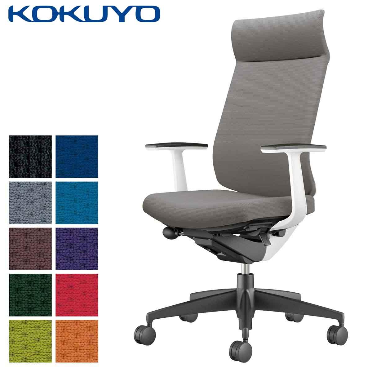 コクヨ デスクチェア オフィスチェア 椅子 Wizard3 ウィザード3 CR-G3625E1 T型肘 ホワイトシェル ブラック樹脂脚 -w カーペット用キャスター