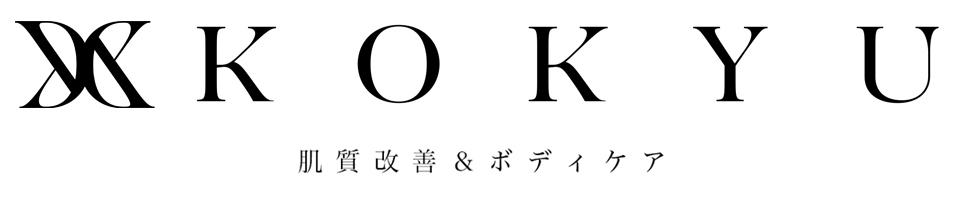 KOKYU 肌質改善&ボディケア:KOKYU 肌フローラ・美肌菌に着目したスキンケア・ボディケアブランド