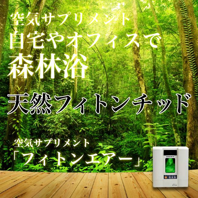 【送料無料】空気清浄機 空気サプリメント 01 パールホワイト【PC-550】【森林浴セラピー】【自然療法】【フィトンチッド】【サプリ】【掃除】【森林浴】【植物】【フィトンエアー】【父の日】