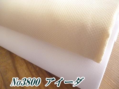 ※ゆうパケット80cmまで 価格交渉OK送料無料 オリムパスOLYMPUS 刺しゅう布アイーダNo3800 約160cm巾 U80 販売実績No.1 C3-8 数量×10cm