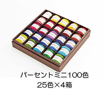 H620-023【リッチモア】パーセントPERCENT MINI100色セット(10g×25色×4箱) 【取寄せ品】 【C4-11】