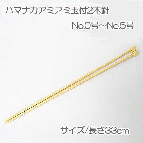※ゆうパケットNG! H250【ハマナカ】アミアミ玉付・2本針(0号~5号)U-NG 【C4-13】