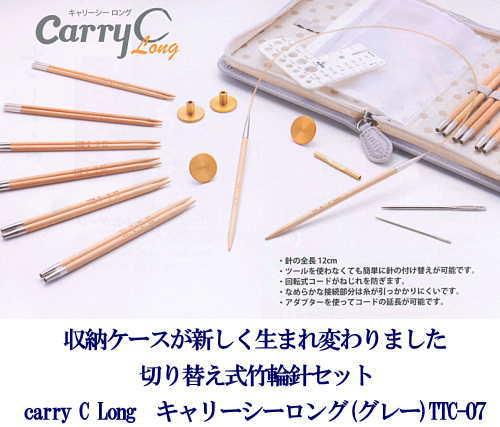 Long TCC-07送料無料【smtb-KD】【C4-13】 ◆◆ キャリーシーロング(グレー) 【チューリップ】切り替え式竹輪針セットcarry C