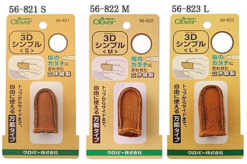 期間限定今なら送料無料 ※ゆうパケットOK 日本限定 クロバー 3Dシンブル S C3-8 U-OK M L