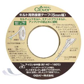 ※ゆうパケットOK クロバー キルト用熱接着テープ 売れ筋 ショップ U-OK C3-8