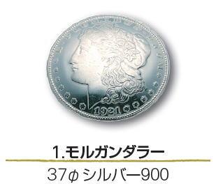 【誠和SEIWA】USAコインコンチョ 1 モルガンダーラー 37φ シルバー900 【取寄せ品】 【C3-8】