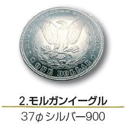 【誠和SEIWA】USAコインコンチョ 2 モルガンイーグル 37φ シルバー900 【取寄せ品】 【C3-8】