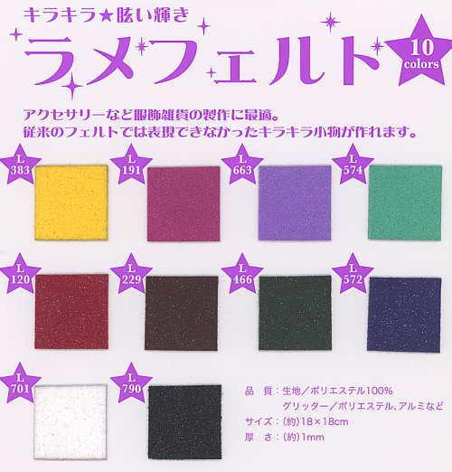 【sunfelt】ラメフェルト 約18×18cm 約1mm厚 ★キラキラ★全10色 【C3-8】U20