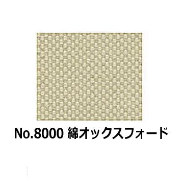 【コスモ 8000】刺しゅう布 オックスフォード(3×3) 8000番 (数量×10cm) 【C3-8】U1.5