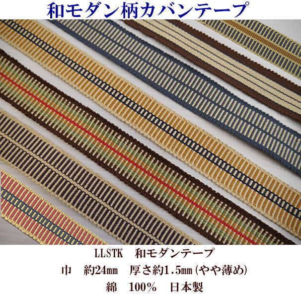 【テープ】LLSTK和モダンテープ(真田紐タイプ)約24mm巾約1.5mm厚(数量×10cm)カバン・バック用持ち手テープ【C1-4】