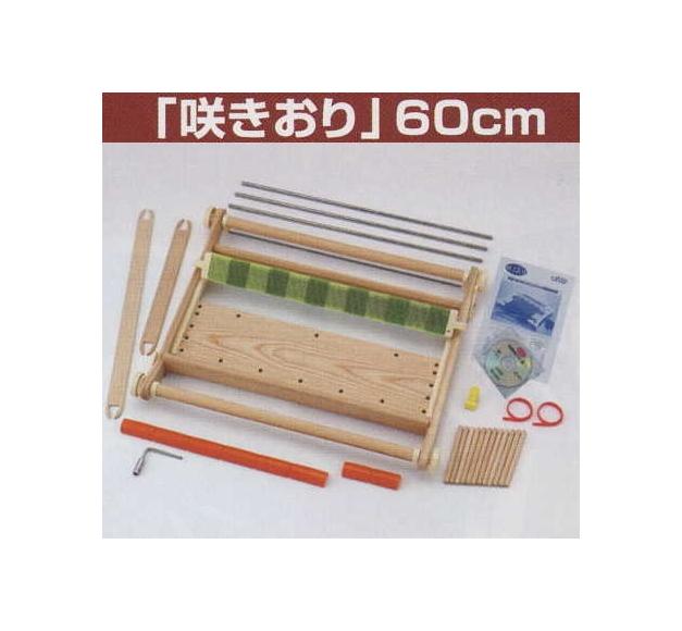 【クロバー 57-952】手織り機 25%OFF 「咲きおり」60cm 【取寄せ品】【C4-13】
