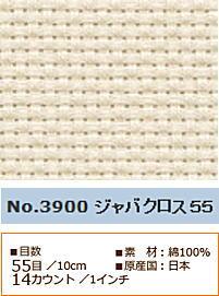 ※ゆうパケット1.5mまで コスモ 3900 刺しゅう布 ジャバクロス55 数量×10cm ファクトリーアウトレット 3900番 U1.5 大人気 C3-8