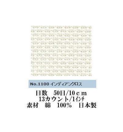 【コスモ 1100】刺しゅう布 インディアンクロス 1100番 (数量×10cm) 【C3-8】