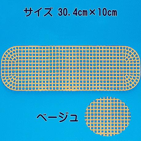 【ハマナカ H202-551】 ダ円モチーフ バッグ用底ネット 【C4-13】