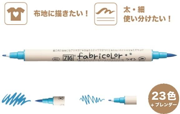 【ZIG】 FABRICOLOR ツイン ※クロネコメール便・ゆうメール便・ゆうパケットOK! 【C1-4】