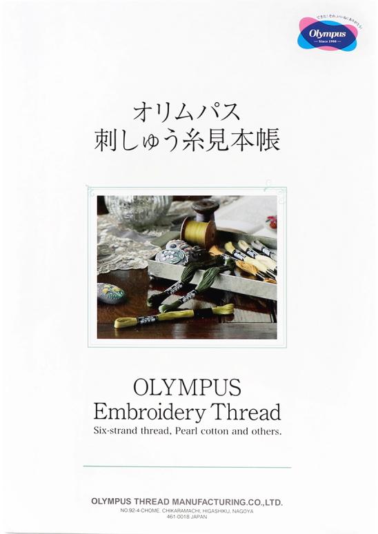 【オリムパスOLYMPUS】刺しゅう糸見本帳◆◆ 【C3-8】