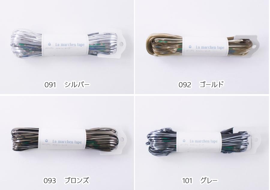 【川端商事】メルヘンアート ラ メルヘン テープ  3mm幅 50mカセ 【C4-12】