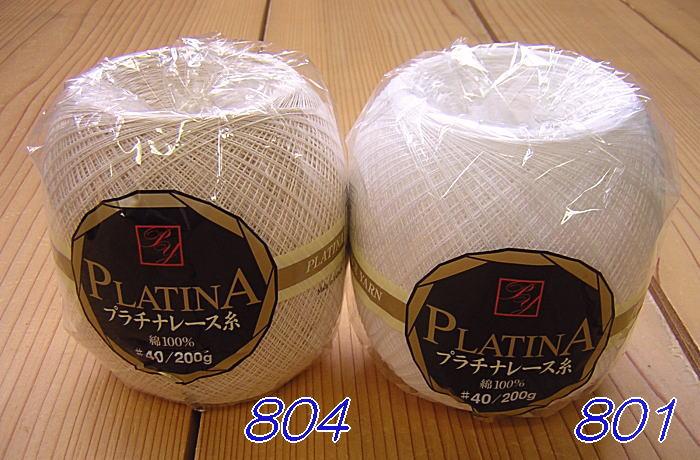 しっかりとした、張りのある編地をお好みの方にお勧めです。 【オリムパス】プラチナレース糸#40 200g大玉 【C4-12】