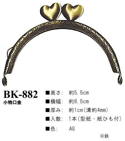 イナズマINAZUMA 送料無料 小物口金 がま口 公式 BK-882 C3-8 取寄せ品 横幅8.5cm