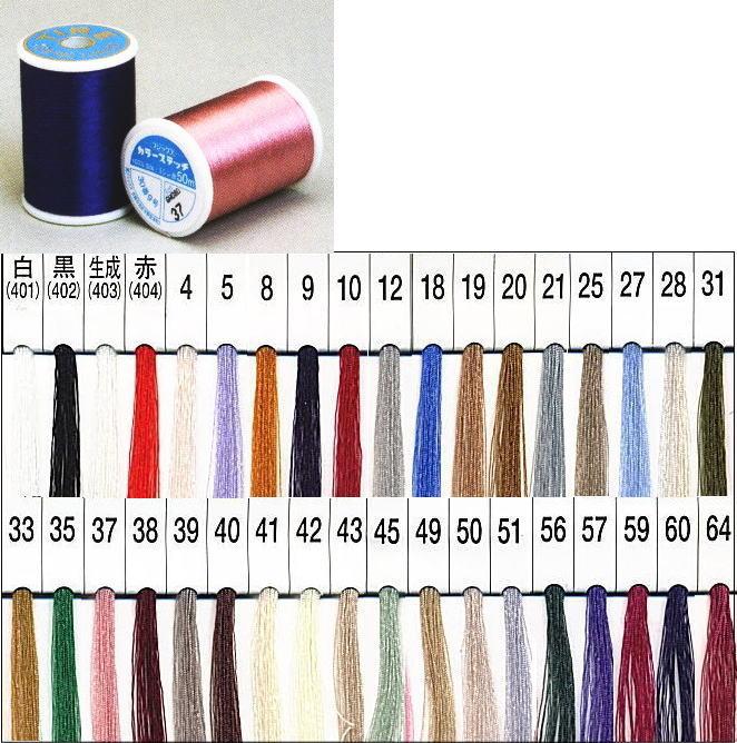 アイテム勢ぞろい ※ゆうパケットNG フジックスFUJIX 格安 価格でご提供いたします タイヤー カラーステッチ絹ミシン糸-1 50m 30番 C1-2