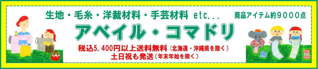 アベイル・コマドリ(生地・毛糸):手作りの楽しさを提案する店(手芸・洋裁・手編み糸・インナーウェア)
