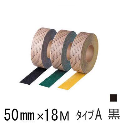 スリーエム 滑り止め テープ セーフティウォーク タイプA 50mmX18m ブラック 3M すべり止め