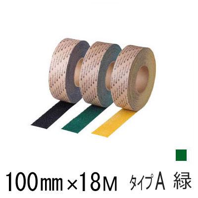 スリーエム 滑り止め テープ セーフティウォーク タイプA 100mmX18m グリーン 3M すべり止め