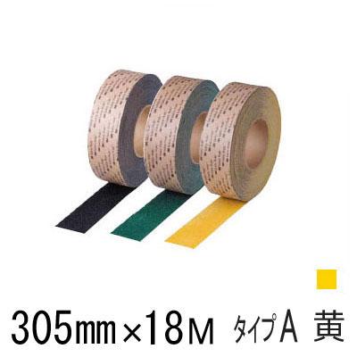 スリーエム 滑り止め テープ セーフティウォーク タイプA 305mmX18m イエロー 3M すべり止め
