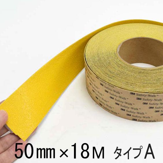 スリーエム 滑り止め テープ セーフティウォーク タイプA 50mmX18m イエロー 3M すべり止め