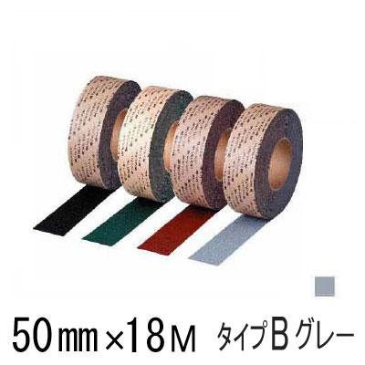 スリーエム 滑り止め テープ セーフティウォーク タイプB エキストラ 50mmX18m グレー 3M すべり止め