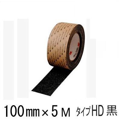 スリーエム 滑り止め テープ セーフティウォーク タイプHD 100mmX5m ブラック 3M すべり止め