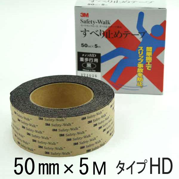 滑り止めテープ 3M セーフティ 営業 ウォーク hd タイプ 黒 スリーエム タイプHD 滑り止め 初回限定 セーフティウォーク すべり止め テープ 50mmX5m ブラック