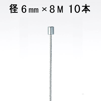 アラカワグリップ 片ストップ ワイヤー シルバー 6mm×8M ストップ径10mm 高さ20mm 10本単位