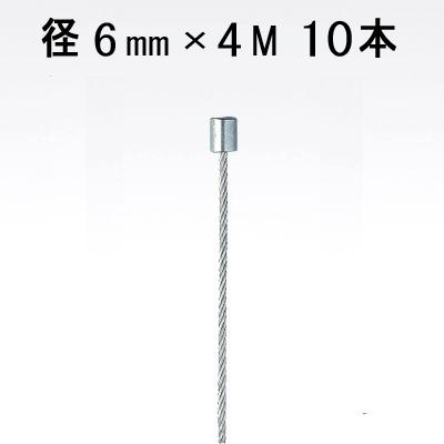 片ストップワイヤー シルバー 6mm×4M ストップ径10mm 高さ20mm アラカワ 10本単位