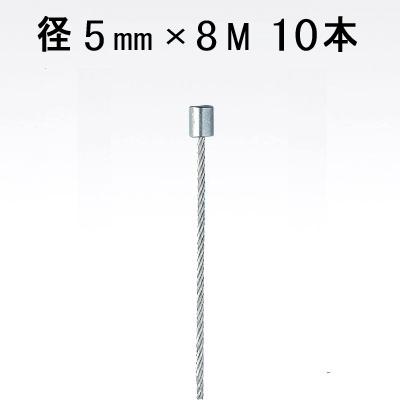 片ストップワイヤー シルバー 5mm×8M ストップ径10mm 高さ20mm アラカワ 10本単位