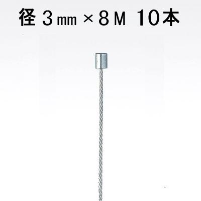 片ストップワイヤー シルバー 3mm×8M ストップ径6mm 高さ10mm アラカワ 10本単位