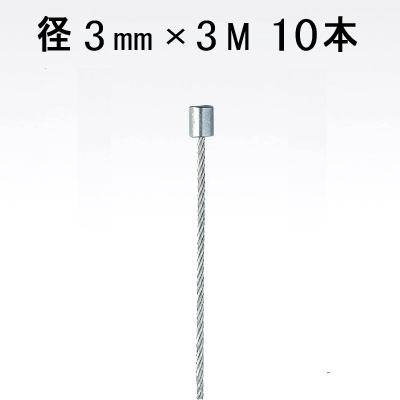 片ストップワイヤー シルバー 3mm×3M ストップ径6mm 高さ10mm アラカワ 10本単位