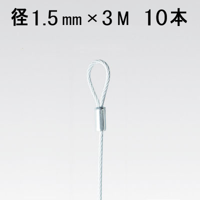 片ループ ワイヤー ホワイト ループ内径10mm 1.5mm×3M アラカワ 10本単位