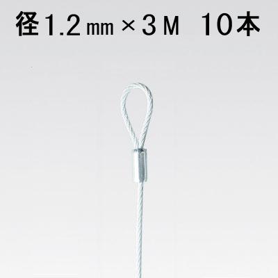 アラカワグリップ 片ループワイヤー 白 ループ 内径 7mm φ1.2mm×3M 10本単位